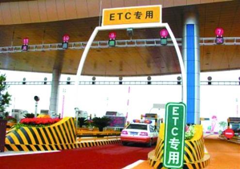 高速公路ETC基本实现全国联网