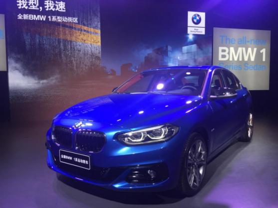 全新BMW 1系运动轿车为年轻、新潮、运动而来