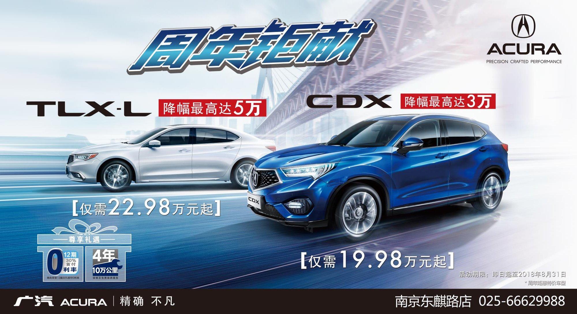讴歌CDX售价19.98万起
