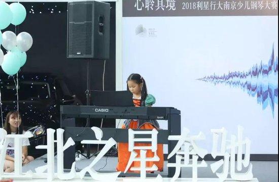 利星行少儿钢琴大赛江北之星专场 圆满落幕 http://nanjing.auto.qq.com/a/20180812/044794.htm