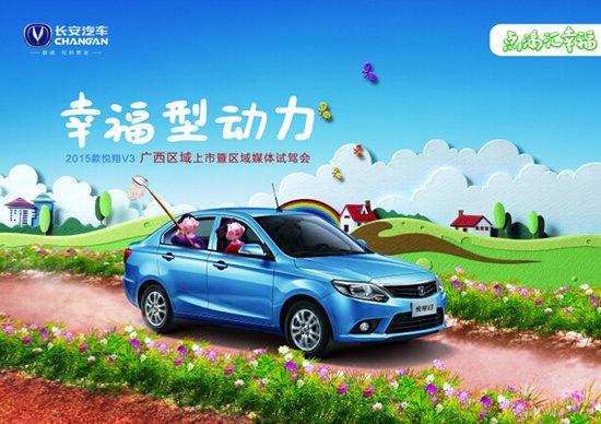 2015款悦翔V3广西上市暨试驾会邀您见证