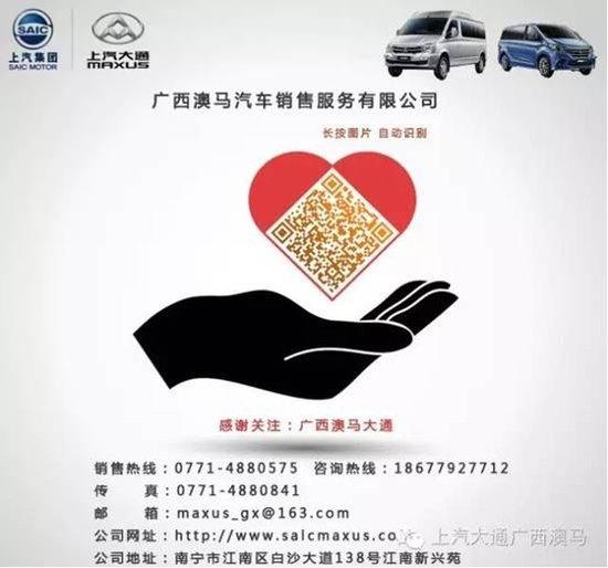 【有诚意】大通推荐购车千元油卡免费送!