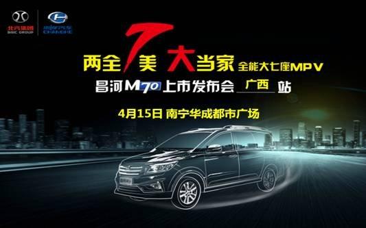 内外兼修大7座MPV 昌河M70登陆广西
