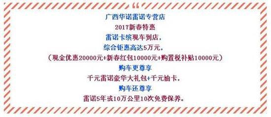 欧洲进口雷诺卡缤给你带来钜惠5万元的新春大礼