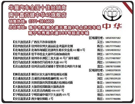 中华V3仅5.67万火爆开抢 再不抢就来不及了