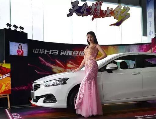 中华H3上市  6.39万开启轻奢生活