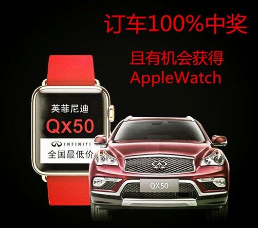 """广西英菲尼迪QX50""""北上""""挑战全国最低价"""