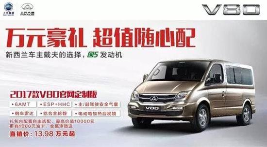 上汽大通官网直销新推出2017年V80傲运通官网定制版