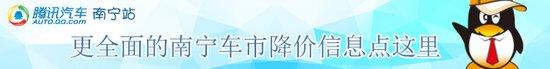 [腾讯行情]南宁 日产阳光享现金优惠1.8万