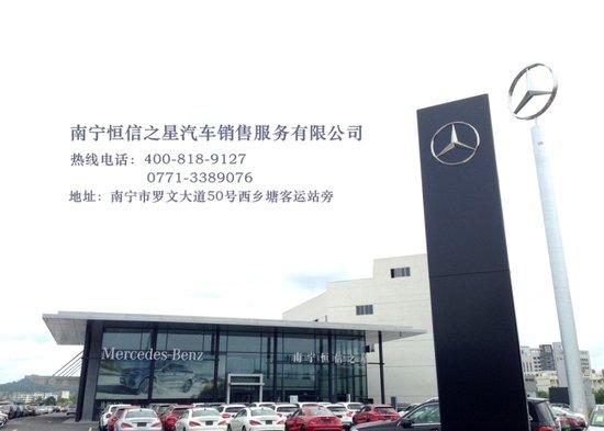 2月17-19日南宁恒信奔驰周末车展