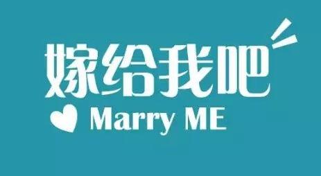 求婚大作战,为TA准备一次难忘的求婚