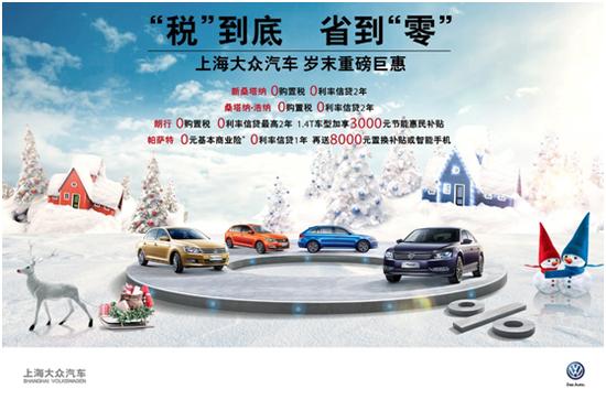 上海大众弘德店圣诞大趴岁末狂欢倒计时