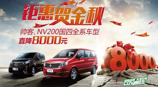 钜惠贺金秋 帅客、NV200国四全系车型直降8000元