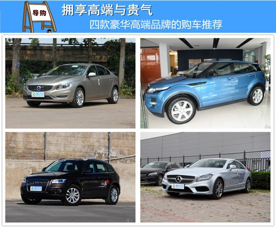 四款豪华高端品牌的购车推荐 拥享高端与贵气