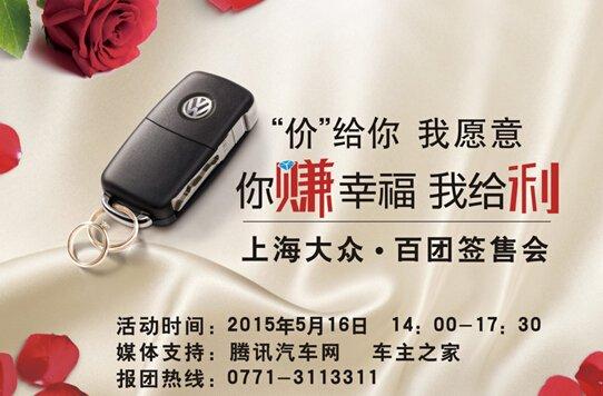 """""""价""""给你 上海大众让利百团签售会"""