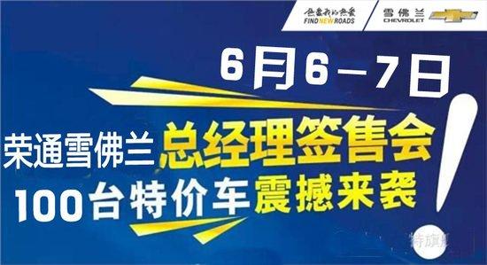 荣通雪佛兰4S店周末总经理签售会震撼开启