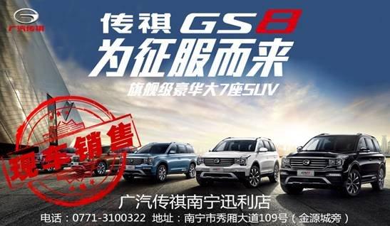 广汽传祺迅利店 GS8现车销售 与你一起乘风破浪