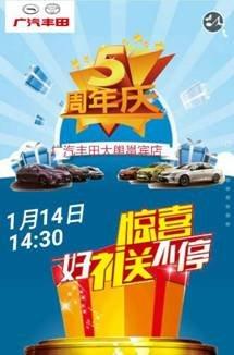 南宁大舆丰田5周年庆典14日震撼开启