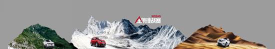 东风日产NISSAN全境挑战赛第二季重磅开启