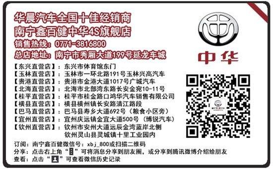 中华H3到店实拍:最美不过中华车