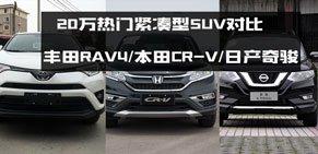 [腾讯汽车・南宁站]20万热门紧凑型SUV对比