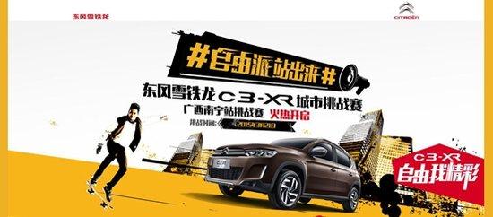 自由派 东风雪铁龙C3-XR城市挑战赛