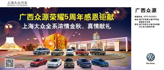 10.18上海大众广西众源 五周年店庆感恩钜献