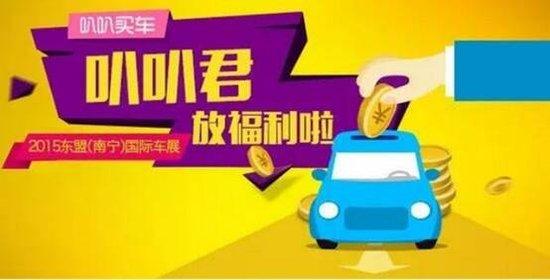 2015东盟车展12月4日盛大开幕