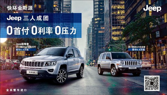 Jeep厂家特供车三人团南宁站3.21震撼来袭