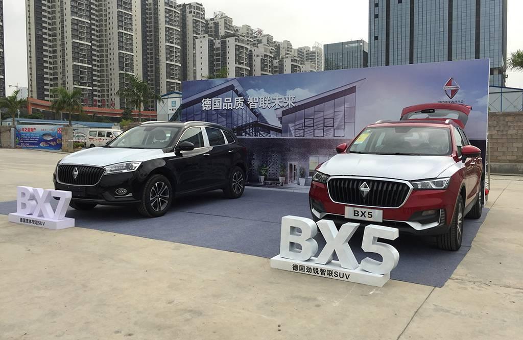 德国品质智联未来 宝沃BX5试驾会成功举办