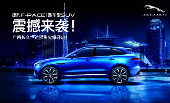 跑车型SUV捷豹F-PACE54.8万起 现火热预售中