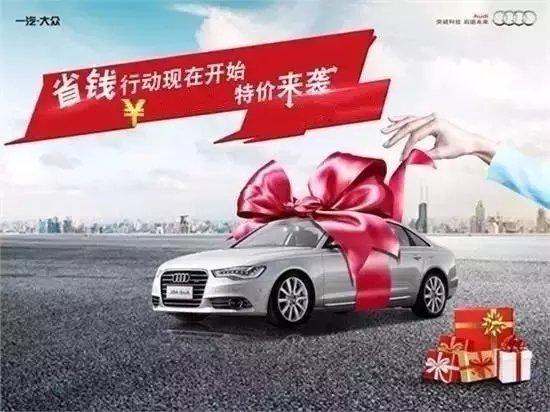3.25恒信奥迪携手建设银行大型团购会
