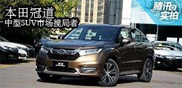 [腾讯汽车・南宁站]中级SUV搅局者 腾讯汽车实拍本田冠道