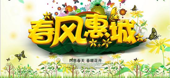 """仙葫日产""""春风惠城""""促销季来啦!"""