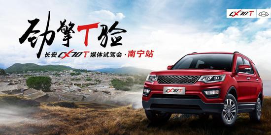 """新晋""""男神""""长安CX70T媒体试驾会惊艳南宁"""