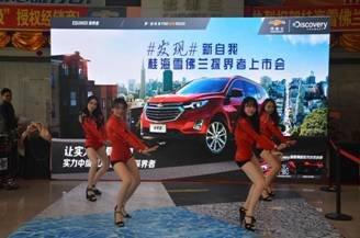 发现新自我--探界者上市会在桂海雪佛兰成功举办