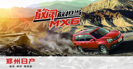 广西国际汽车文化节 郑州日产抄底狂欢