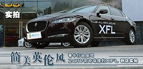 [腾讯汽车・南宁站]奢华的行政座驾 2017款捷豹XFL到店实拍