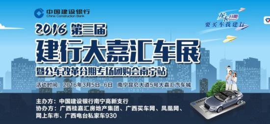 2016南宁第三届建行大嘉汇车展即将进行