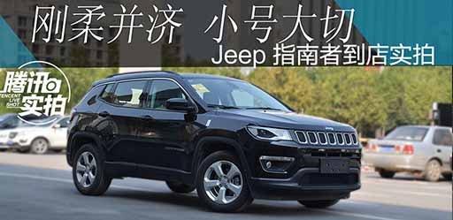 [腾讯汽车・南宁站]刚柔并济 小号大切 Jeep指南者到店实拍