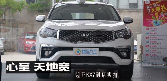[腾讯汽车・南宁站]心至  天地宽 起亚KX7到店实拍