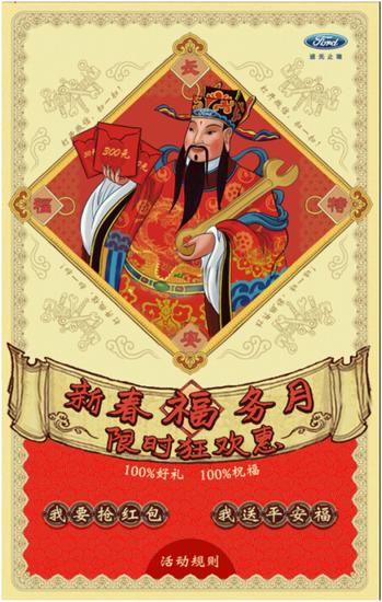 【广汇华圣】新春褔务月 限时狂欢惠