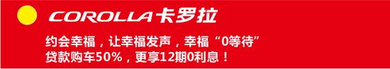 一年一次815!一汽丰田网络客户团购会