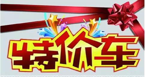 荣通雪佛兰年中钜惠夜,劲爆开启!