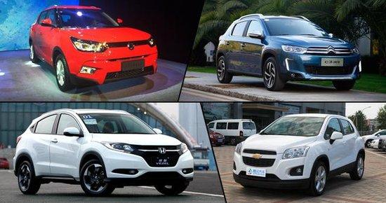定义最时尚 高颜值小型SUV大pk