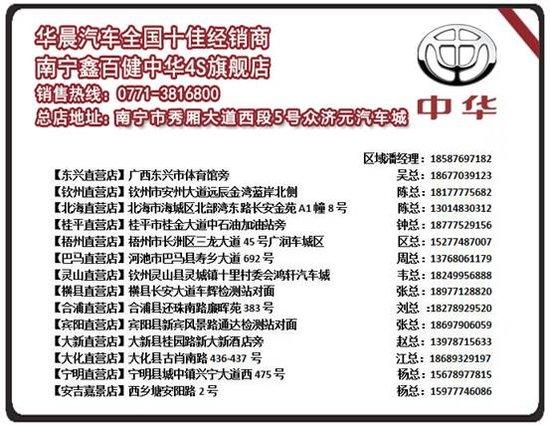 华晨中华H3:让中国汽车设计美出新高度