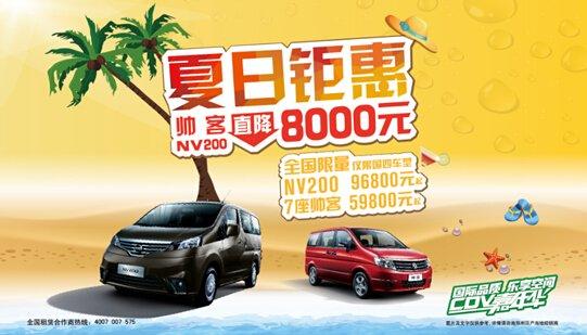 夏日钜惠 帅客、NV200全系直降8000元