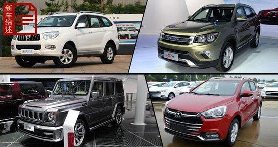 自主品牌SUV近期规划曝光 北汽版G级现身