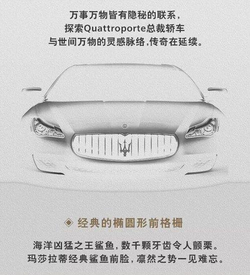 玛莎拉蒂Quattroporte总裁轿车再探传奇