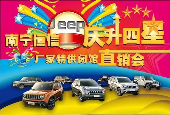 南宁恒信Jeep庆升四星 厂家特供闭馆直销会